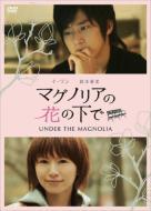 マグノリアの花の下で〜UNDER THE MAGNOLIA〜