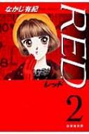 RED 第2巻 白泉社文庫