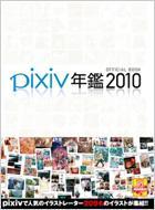 pixiv年鑑2010 OFFICIAL BOOK