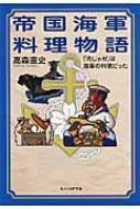 帝国海軍料理物語 「肉じゃが」は海軍の料理だった 光人社NF文庫