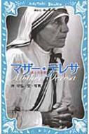 マザー・テレサ あふれる愛 講談社青い鳥文庫