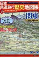 日本鉄道旅行歴史地図帳 全線全駅全優等列車 3号 新潮「旅」ムック