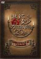 世にも奇妙な物語20周年 スペシャル・春〜人気番組共演編〜