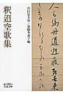 釈迢空歌集 岩波文庫