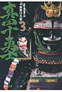 真田十勇士 3 集英社文庫