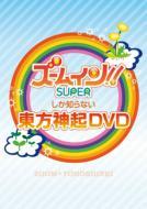 Zoom Shika Shiranai Dong Bang Shin Ki DVD