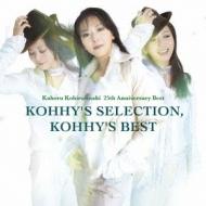 小比類巻かほる25周年アニバーサリーベスト kohhy's selection, kohhy's best