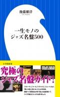 一生モノのジャズ名盤500 小学館101新書