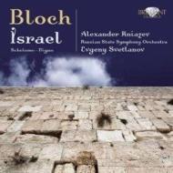 イスラエル交響曲、ニーグン、シェロモ スヴェトラーノフ&ロシア国立響、クニャーゼフ
