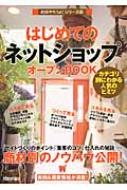 バウンド編/はじめての「ネットショップ」オ-プンbook カテゴリ別にわかる人気のヒミツ
