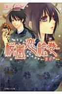 桜嵐恋絵巻 暁の声 ルルル文庫