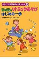 乳幼児のリトミックあそび はじめの一歩 保育のプロはじめの一歩シリーズ