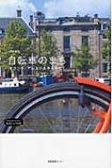 自転車のまち オランダ・アムステルダムをゆく 私のとっておき