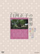 白洲正子の世界 〜明恵上人・近江山河抄・西行〜DVD-BOX