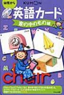 英語カード 幼児から 家の中のもの編 第2版