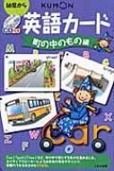 英語カード 幼児から 町の中のもの編 第2版