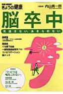 脳卒中 見逃さない、あきらめない 別冊NHKきょうの健康