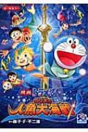 のび太の人魚大海戦 オールカラー てんとう虫コミックス・アニメ版