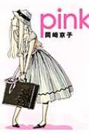 PINK 新装版