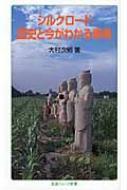 シルクロード歴史と今がわかる事典 岩波ジュニア新書