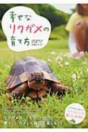 幸せなリクガメの育て方