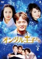 オンダル王子たち DVD-BOX2