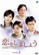 恋をしましょう DVD-BOX1