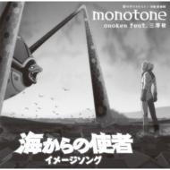 monotone.海からの使者 イメージソング