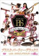 HMV&BOOKS online東京ブラススタイル/ブラスタ パーティー デラックス With 1000人ブラスタ!
