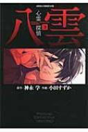 心霊探偵八雲 第3巻 あすかコミックスDX