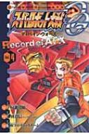 スーパーロボット大戦ogディバイン・ウォーズrecord Of Atx 4 電撃コミックス