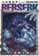 ベルセルク 35 ヤングアニマルコミックス