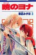 暁のヨナ 3 花とゆめコミックス