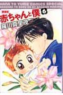 赤ちゃんと僕 愛蔵版 6 花とゆめコミックススペシャル