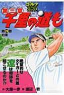 千里の道も 第三章 第28巻 ゴルフダイジェストコミックス