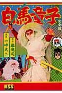白馬童子 完全版 マンガショップシリーズ