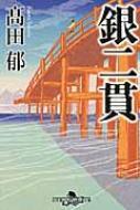 銀二貫 幻冬舎時代小説文庫