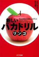 新しいバカドリル リンゴ ポプラ文庫