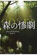 森の惨劇 扶桑社ミステリー