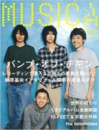 MUSICA 2010年 9月号