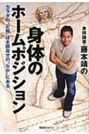 HMV&BOOKS online藤本靖/身体論者・藤本靖の身体のホ-ムポジション カラダの 正解 は全部自分の なか にある
