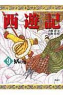 西遊記 9 妖の巻