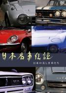 日本名車伝説 〜日本の美しき車たち〜
