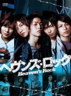 ヘヴンズ・ロック〜Heaven's Rock〜
