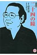 二十四の瞳 コミック版 MANGA BUNGOシリーズ