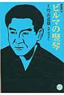 ビルマの竪琴 コミック版 MANGA BUNGOシリーズ