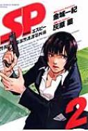 SP 警視庁警備部警護課第四係 2 ビッグスピリッツコミックススペシャル