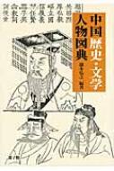 中国歴史・文学人物図典 遊子館歴史図像シリーズ