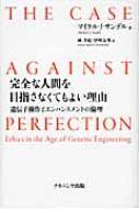 完全な人間を目指さなくてもよい理由 遺伝子操作とエンハンスメントの倫理