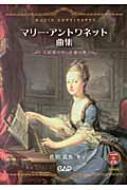 CDB160 マリーアントワネット曲集〜王妃様の作った愛の歌〜